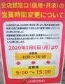 [200127][JA おきなわ営業時間]