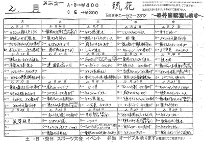 [200131][「琉花」2月弁当メニ]