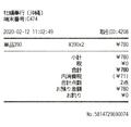 [200212][出張カキ小屋「牡蠣奉]