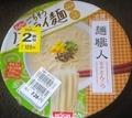 [200213][麺職人 旨みとんこつ]