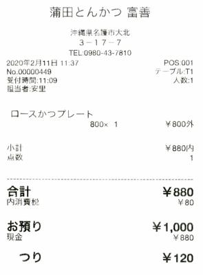 [200211][「蒲田とんかつ 富善」]