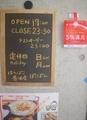 [200215][居酒屋「ぽこぽん」]