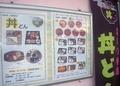 [200306][「丼どん」営業時間(メ]