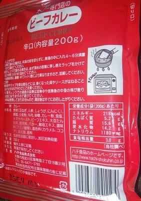 [200312][Hachi カレー専門店のビ]