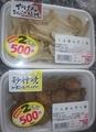 [200410][MEGAドンキ 砂肝+やげん]