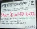 [200420][「ヤンバル食堂」営業]