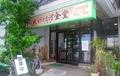 [200424][「我部祖河食堂」名護]