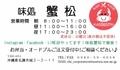 [200501][「蟹松」持ち帰り]