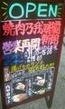 [200520][「焼肉乃我那覇 新館」]