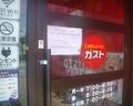 [200524][「ガスト」ロコモコ丼]