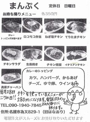 [200528][「まんぷく」チキンカ]