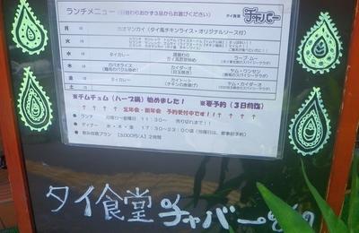 [200604][「チャバー」最近のメ]