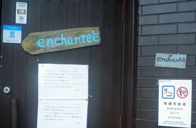 [200702][「enchantee」喫煙可]