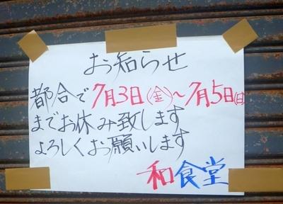 [200702][「和食堂」3~5休み]