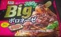 [200712][オーマイ Big ボロネーゼ]