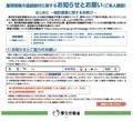[200713][雇用保険の追加給付]