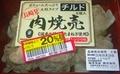 [201001][キリンフーズ 肉焼売]
