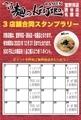 [201224][「Keijiro」スタンプラリ]