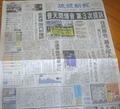 [201226][「我部祖河食堂」中味]