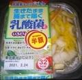 [210224][乳酸菌といろどり野菜]