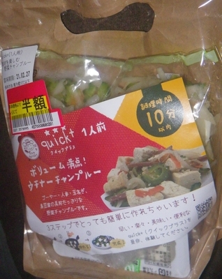 [210301][quick+ 野菜チャンプルー]