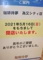 [210425][「珈琲待夢」5・16]