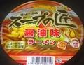 [210426][スープの匠 醤油味ラー]