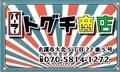 [210604][「トグチ商店」生姜焼]