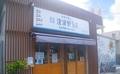 [210803][「津波鮮魚店」renewal]