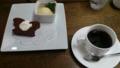 ガトーショコラでカッフェ