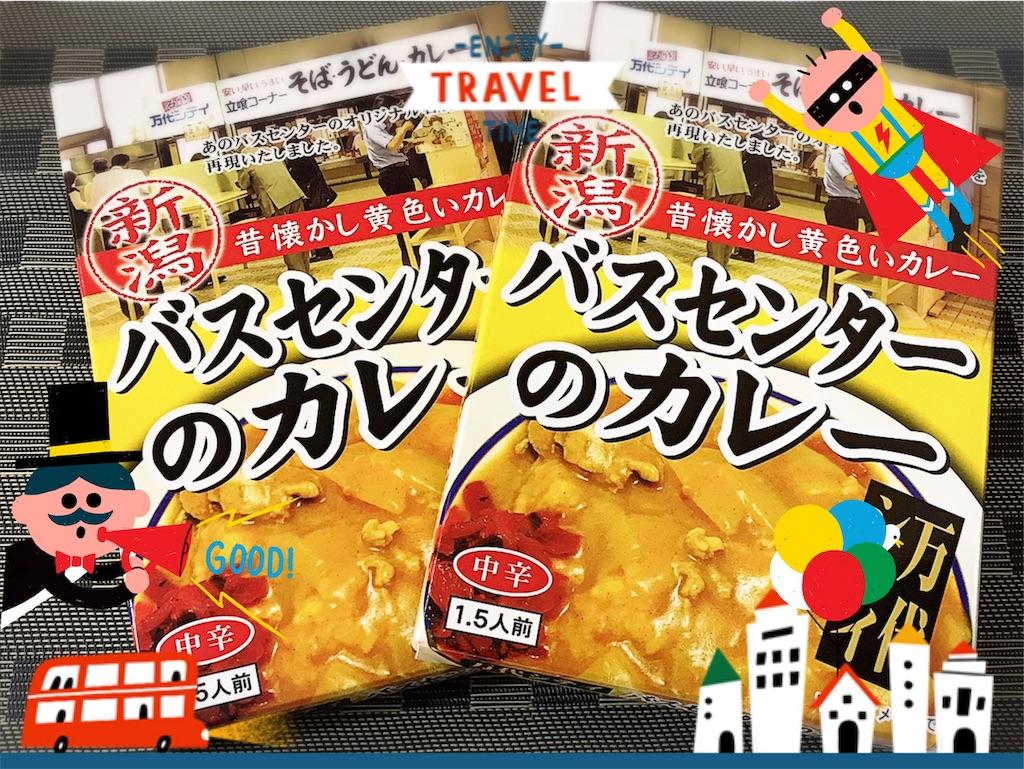バスセンター カレー 新潟