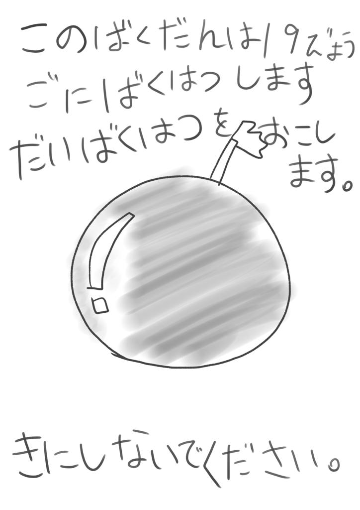 f:id:s2m-k2h5:20160706093220p:plain