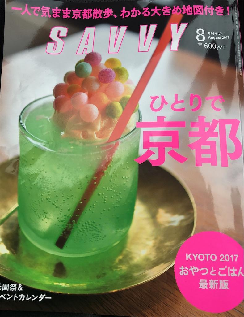 f:id:s4housekyoto:20170625172518j:image