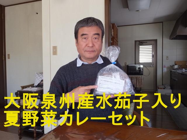 「わんまいる」の「健幸ディナー 旬の手作り おかずセットの大阪泉州産水茄子入り夏野菜カレーセット