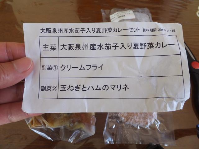 わんまいる「大阪泉州産水茄子入り夏野菜カレーセット」の内容