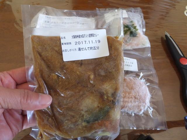 「わんまいる」の大阪泉州産水茄子入り夏野菜カレー