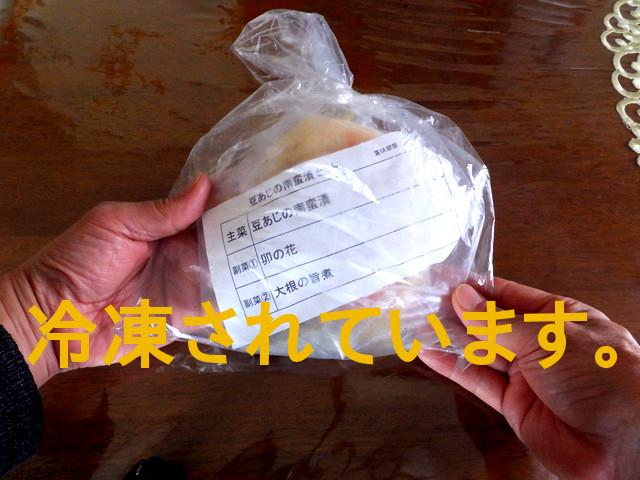 冷凍宅配惣菜「わんまいる」の「豆あじの南蛮漬けセット」が冷凍されて、ビニール袋に入っている写真。