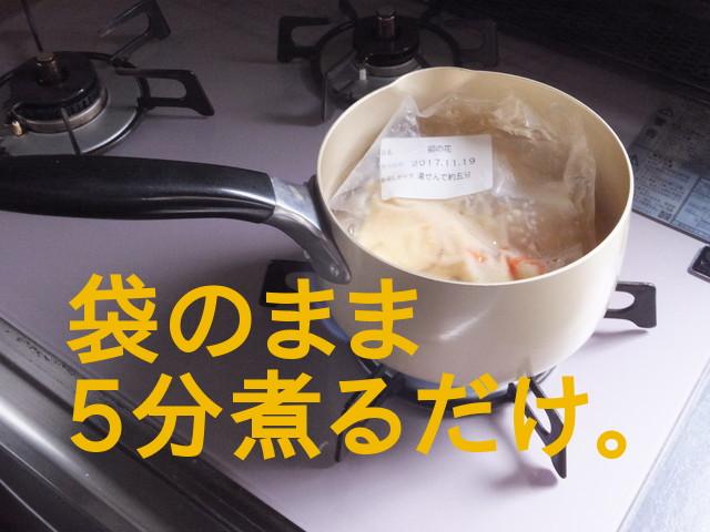 「わんまいる」の「旬の健幸ディナーセット」の「卯の花」と「大根旨煮」を、同じ鍋に入れて煮ている写真。