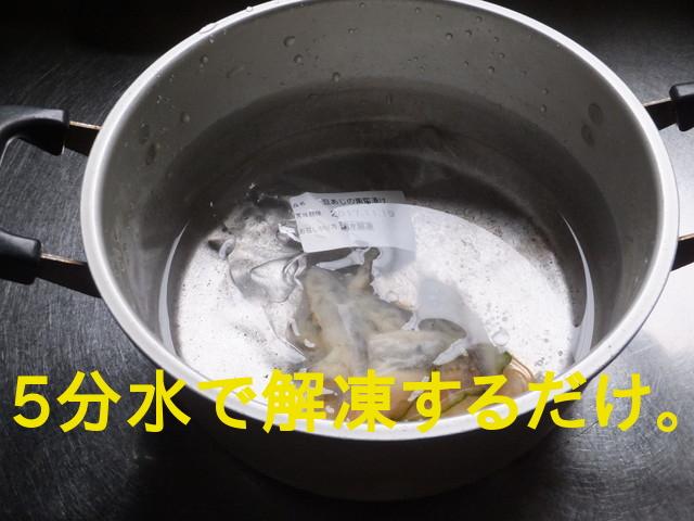 「わんまいる」の「旬の健幸ディナーセット」の「豆あじの南蛮漬け」を、鍋に入れた水で解凍している写真。