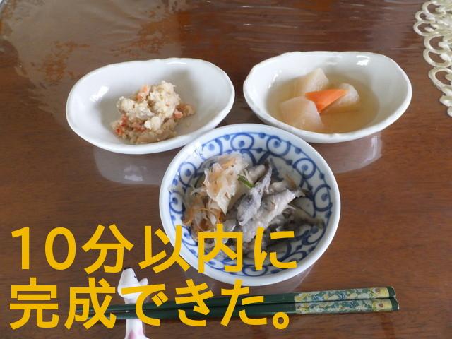 「わんまいる」の「旬の健幸ディナーセット」の「豆あじの南蛮漬けセット」の三品を器に盛って並べた写真。