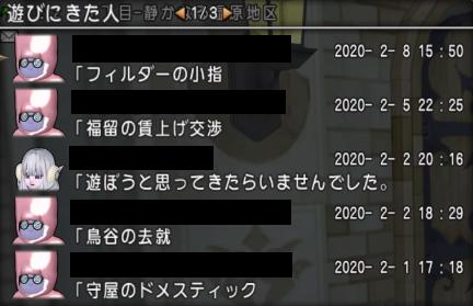 f:id:s803040m:20200215080618p:plain