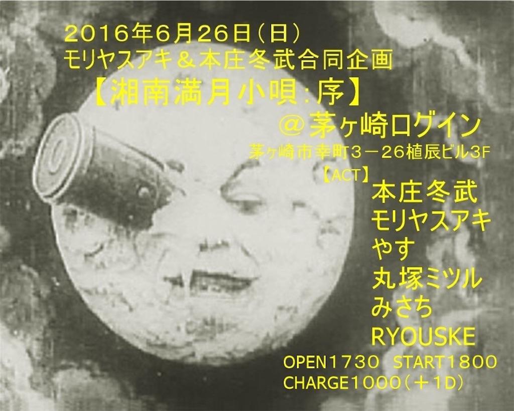 f:id:s_awa:20160618170004j:plain