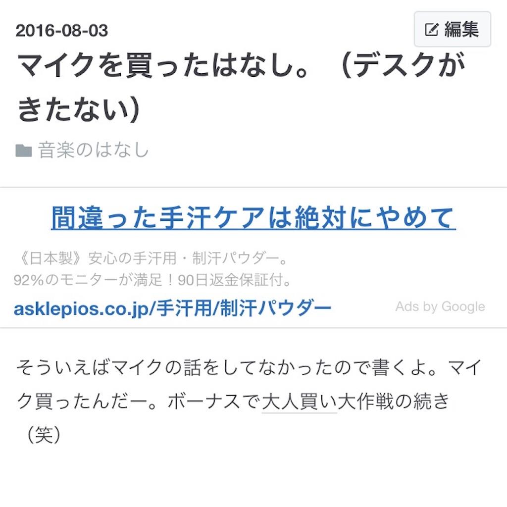 f:id:s_awa:20160808220031j:image