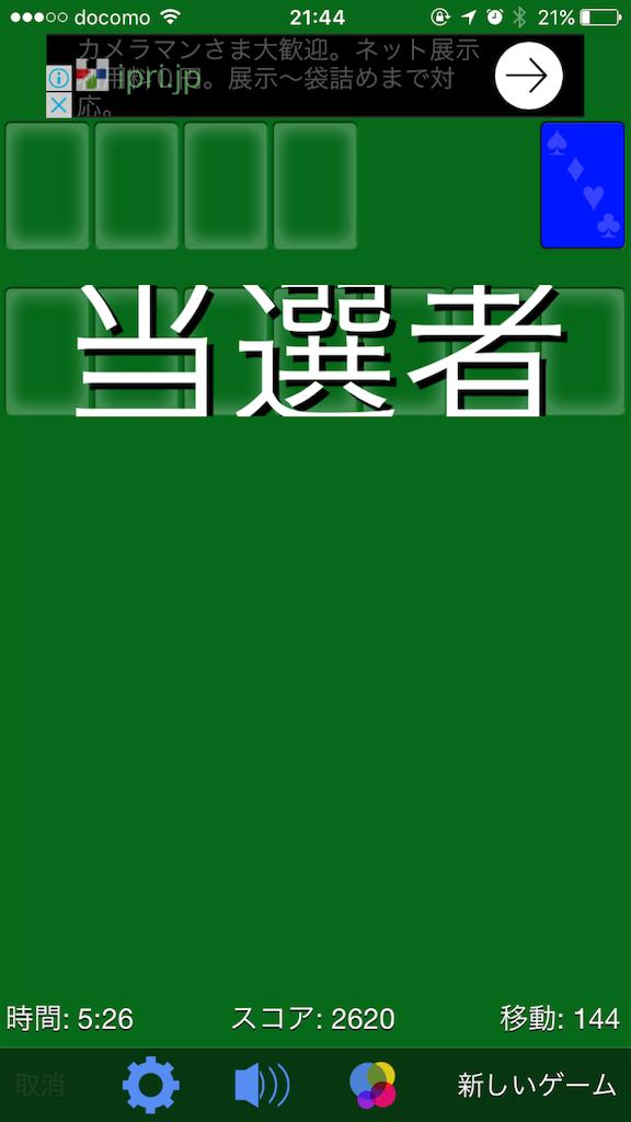 f:id:s_awa:20161016214752p:image