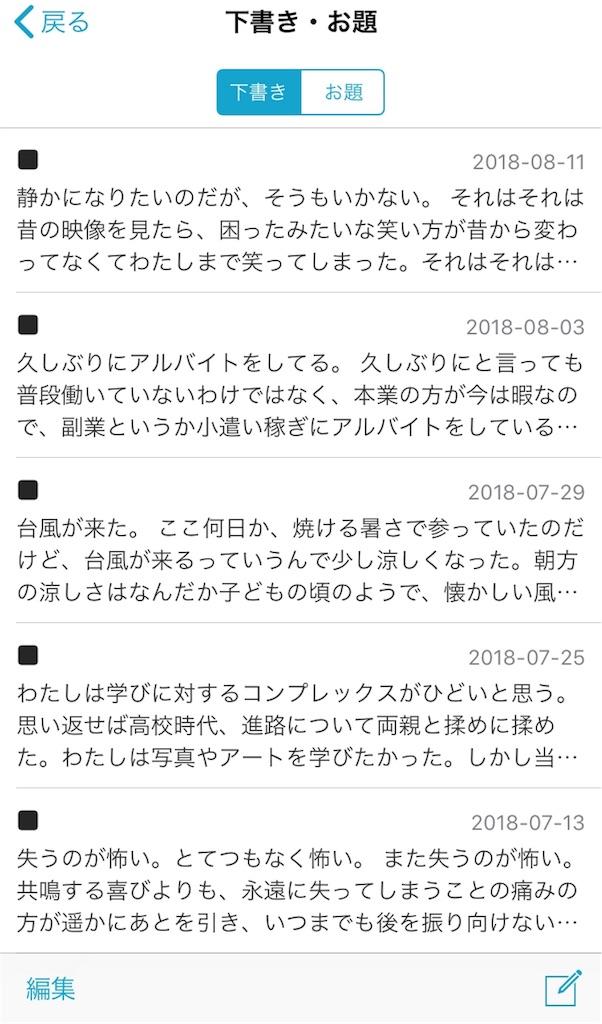 f:id:s_awa:20180811163032j:image