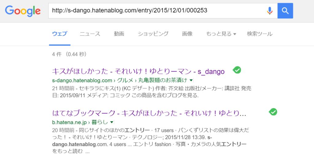 f:id:s_dango:20151201214949p:plain