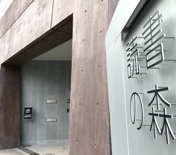 松原市民図書館