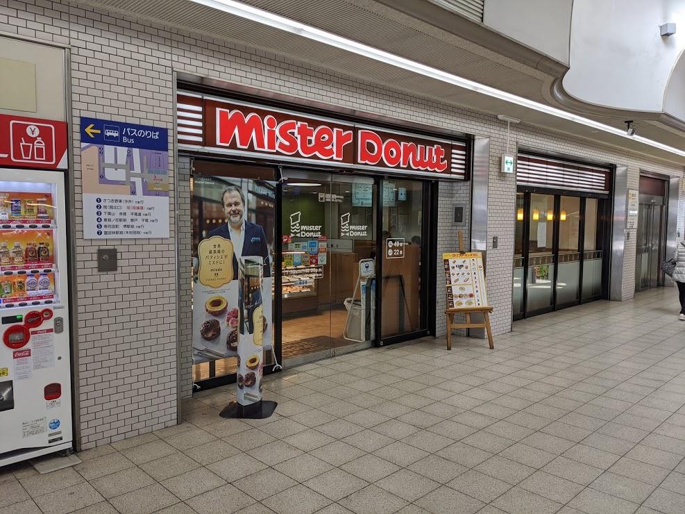 ミスタードーナツ松原ステーションショップ