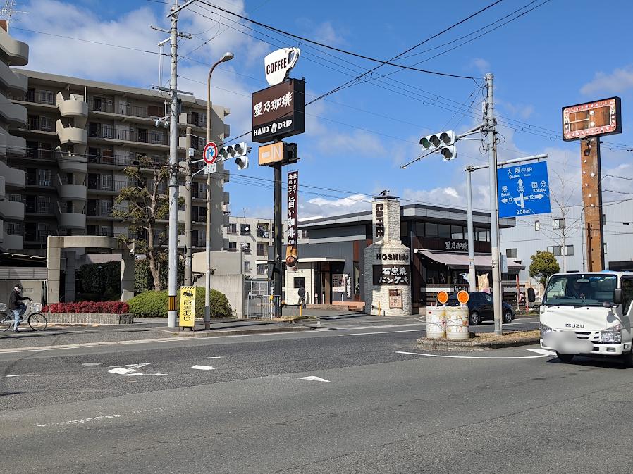 星野珈琲大阪松原店