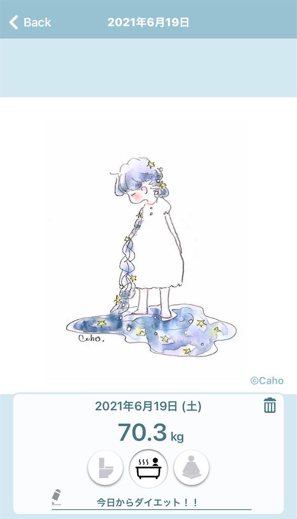 f:id:s_k_0527:20210620183911j:image